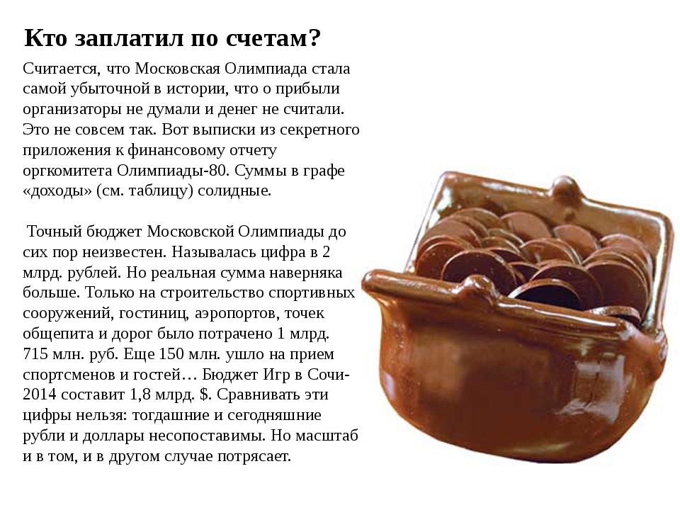 Считается, что Московская Олимпиада стала самой убыточной в истории, что о пр...