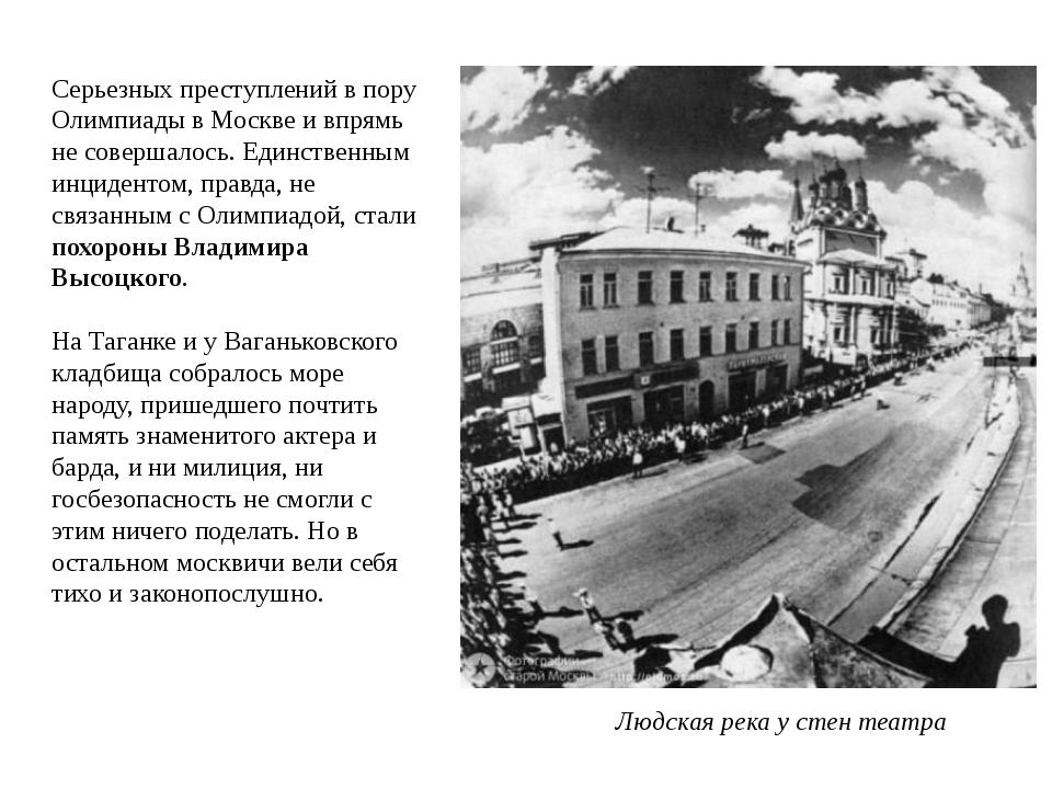 Серьезных преступлений в пору Олимпиады в Москве и впрямь не совершалось. Еди...