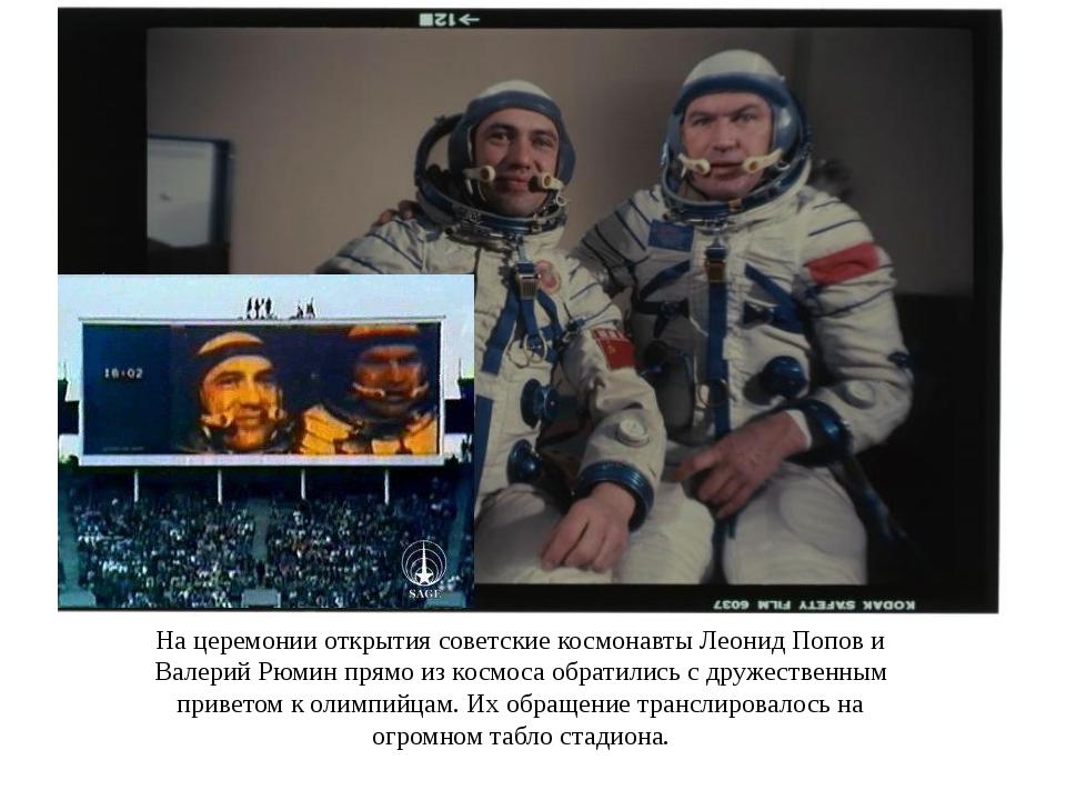 На церемонии открытия советские космонавты Леонид Попов и Валерий Рюмин прямо...