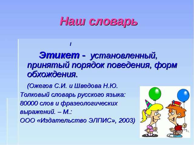 Наш словарь / Этикет - установленный, принятый порядок поведения, форм обхожд...