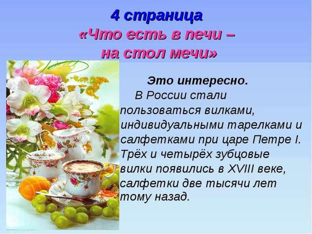 4 страница «Что есть в печи – на стол мечи» Это интересно. В России стали пол...