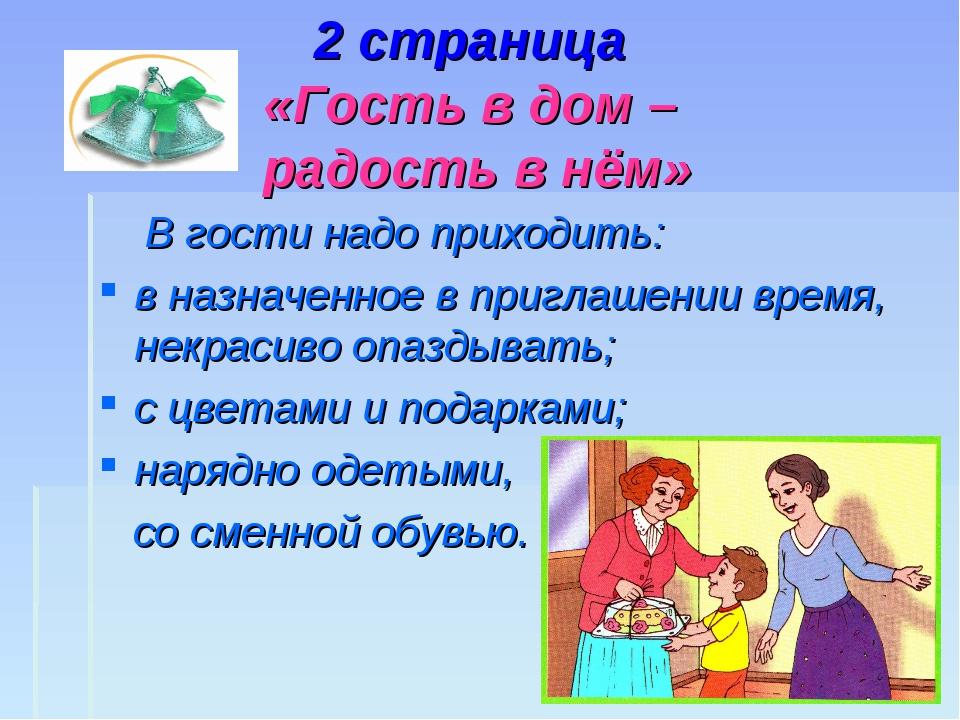 2 страница «Гость в дом – радость в нём» В гости надо приходить: в назначенно...