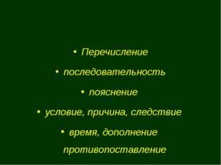 Перечисление последовательность пояснение условие, причина, следствие время,