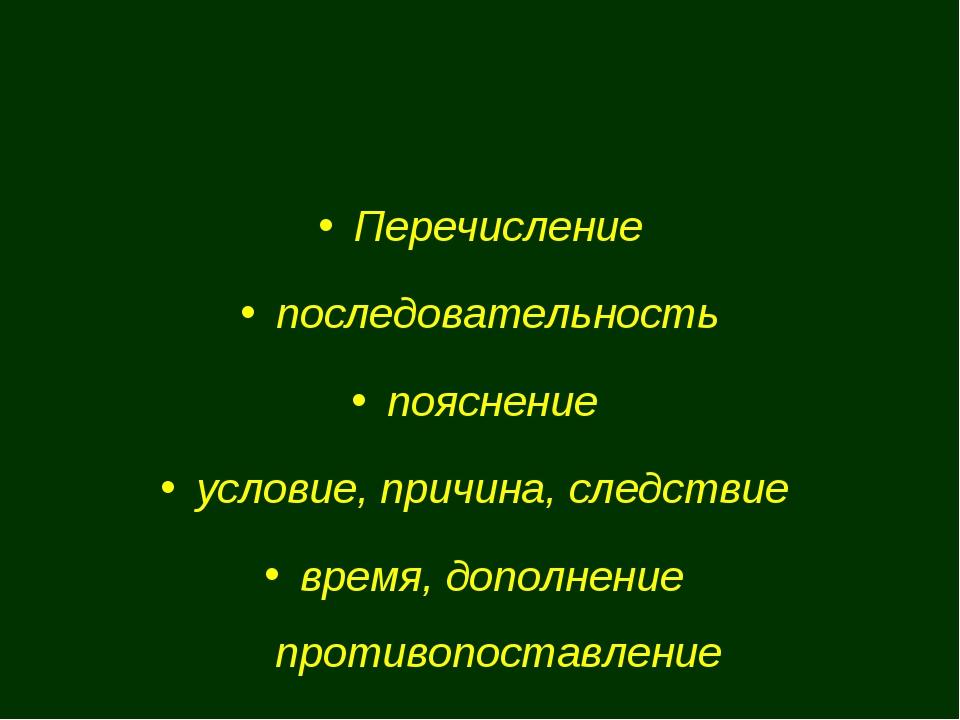 Перечисление последовательность пояснение условие, причина, следствие время,...