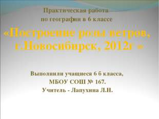 Практическая работа по географии в 6 классе «Построение розы ветров, г.Новос