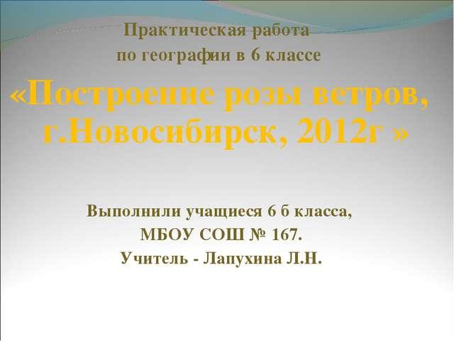 Практическая работа по географии в 6 классе «Построение розы ветров, г.Новос...