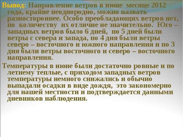 Вывод: Направление ветров в июне месяце 2012 года, крайне неоднородно, можно...