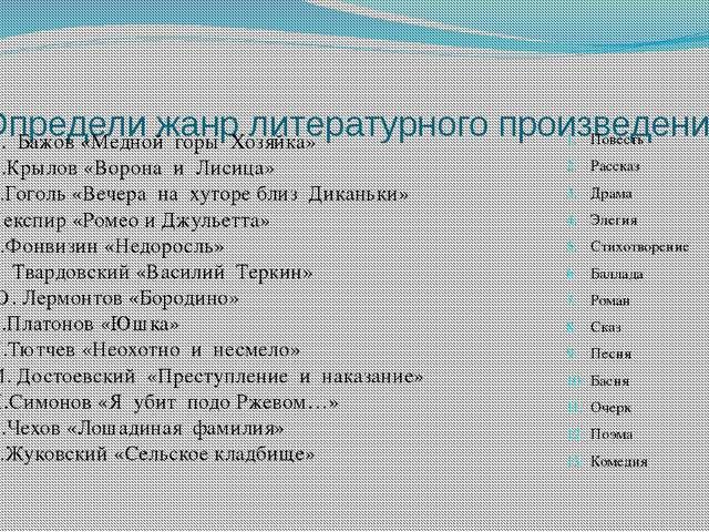 Определи жанр литературного произведения Повесть Рассказ Драма Элегия Стихотв...