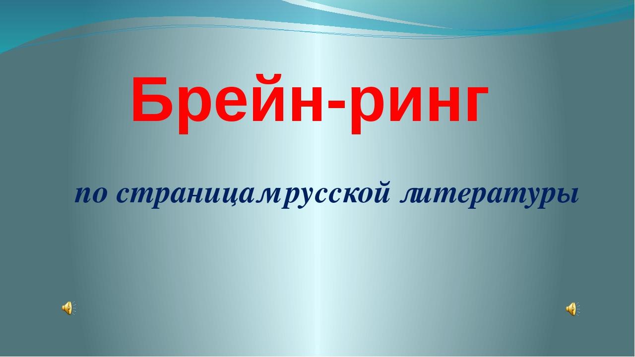 Брейн-ринг по страницам русской литературы