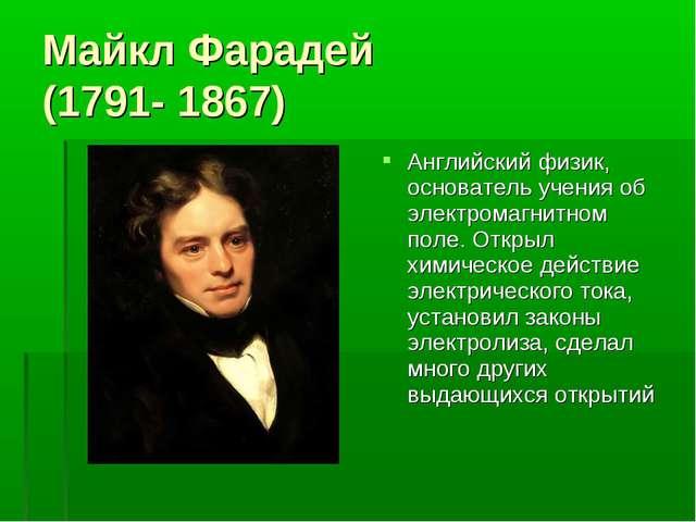 Майкл Фарадей (1791- 1867) Английский физик, основатель учения об электромагн...