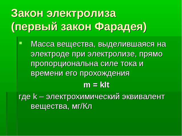 Закон электролиза (первый закон Фарадея) Масса вещества, выделившаяся на элек...