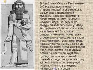Поэтому, хотя Ассирия и Вавилон питались соками одной культуры, они по-разном