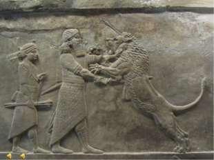 Большая львиная охота. 9 в. до н.э. Одно из главных сокровищ Британского музе