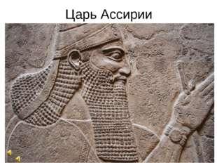 """Царь Ассирии """"оставшееся население... Я перебил. Разрубленным мясом их тел я"""