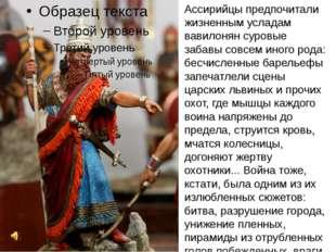 Ассирийцы предпочитали жизненным усладам вавилонян суровые забавы совсем иног