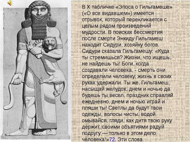 Поэтому, хотя Ассирия и Вавилон питались соками одной культуры, они по-разном...
