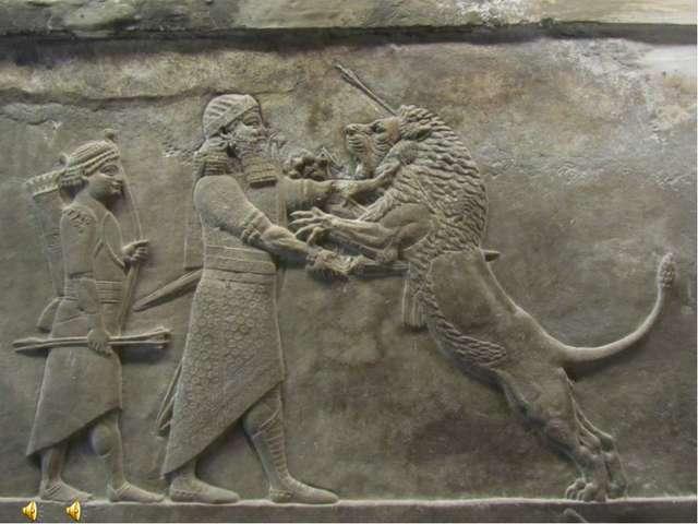 Большая львиная охота. 9 в. до н.э. Одно из главных сокровищ Британского музе...