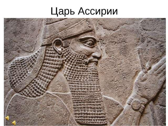 """Царь Ассирии """"оставшееся население... Я перебил. Разрубленным мясом их тел я..."""