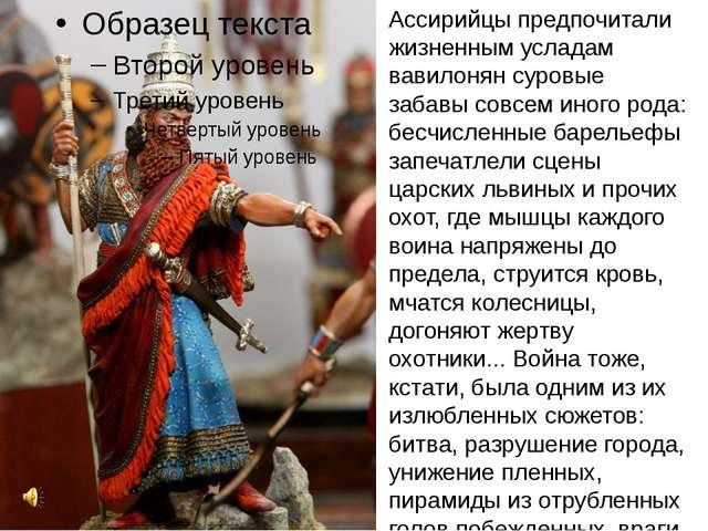 Ассирийцы предпочитали жизненным усладам вавилонян суровые забавы совсем иног...