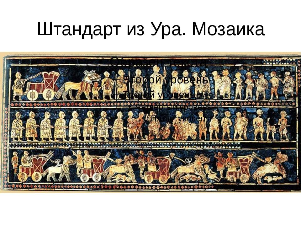 Штандарт из Ура. Мозаика