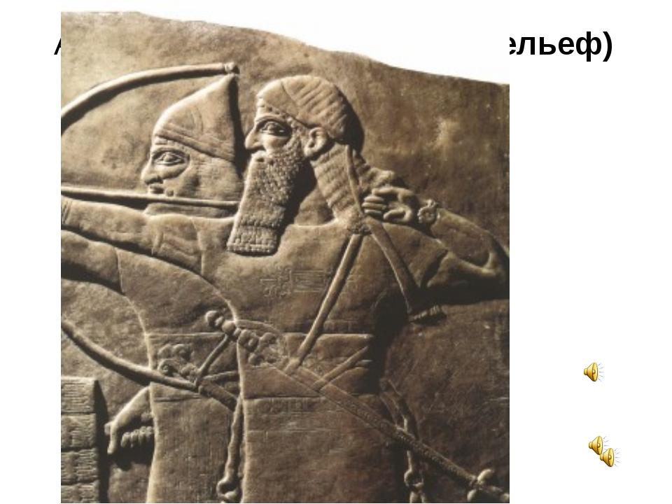 Ассирийский царь на охоте (рельеф)
