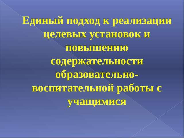 Единый подход к реализации целевых установок и повышению содержательности обр...