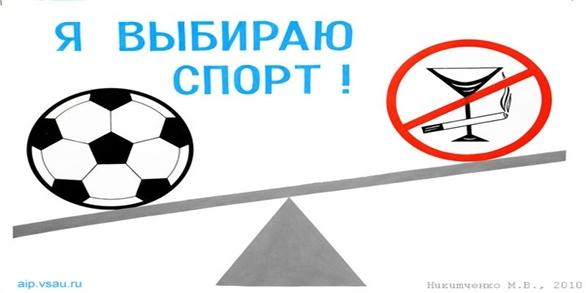 Спорт как альтернатива пагубным привычкам рисунки спорта
