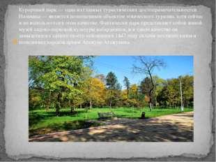 Курортный парк — одна из главных туристических достопримечательностей Нальч
