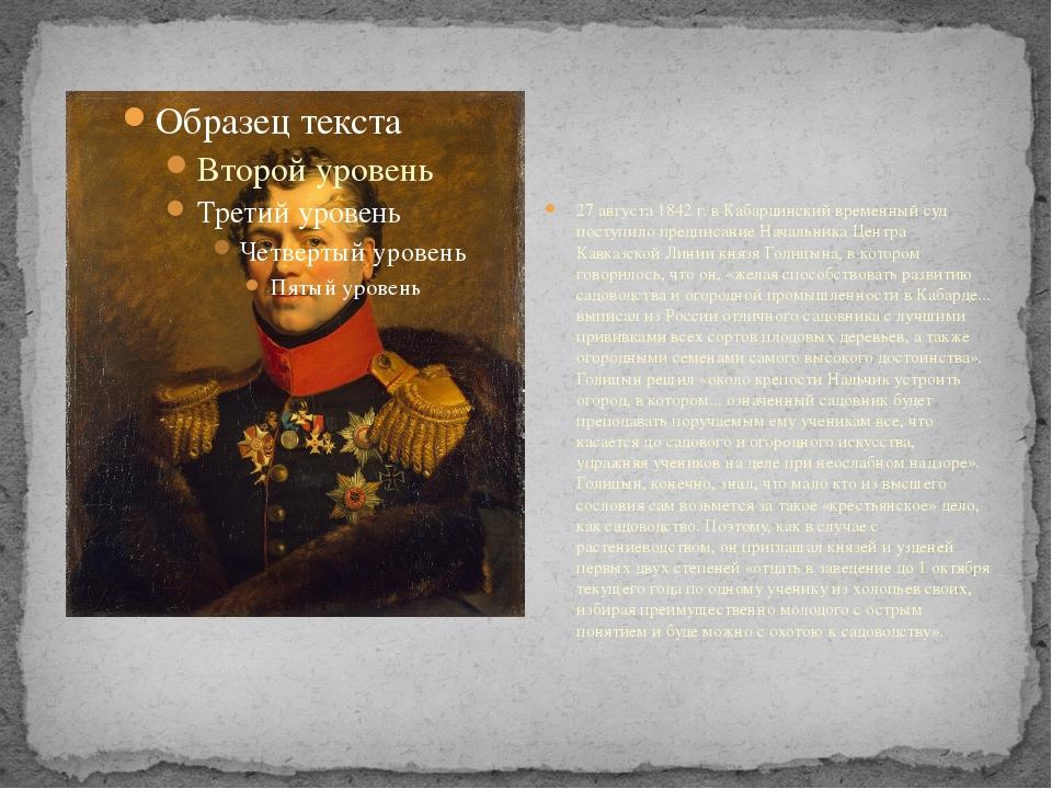 27 августа 1842 г. в Кабардинский временный суд поступило предписание Начальн...