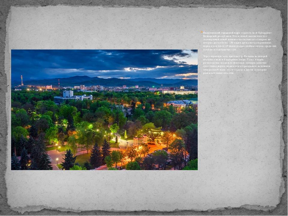Нальчикский городской паркгордость всей Кабардино-Балкарской республики. Его...