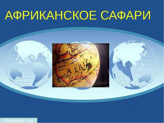 Prezentacii.com АФРИКАНСКОЕ САФАРИ