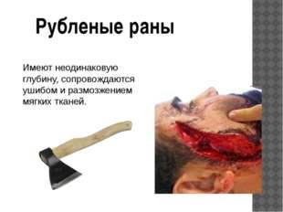 Рубленые раны Имеют неодинаковую глубину, сопровождаются ушибом и размозжение