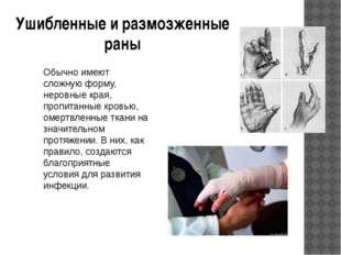 Ушибленные и размозженные раны Обычно имеют сложную форму, неровные края, про