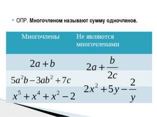 ОПР. Многочленом называют сумму одночленов. Многочлены Не являютсямногочленами