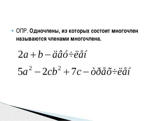 ОПР. Одночлены, из которых состоит многочлен называются членами многочлена.