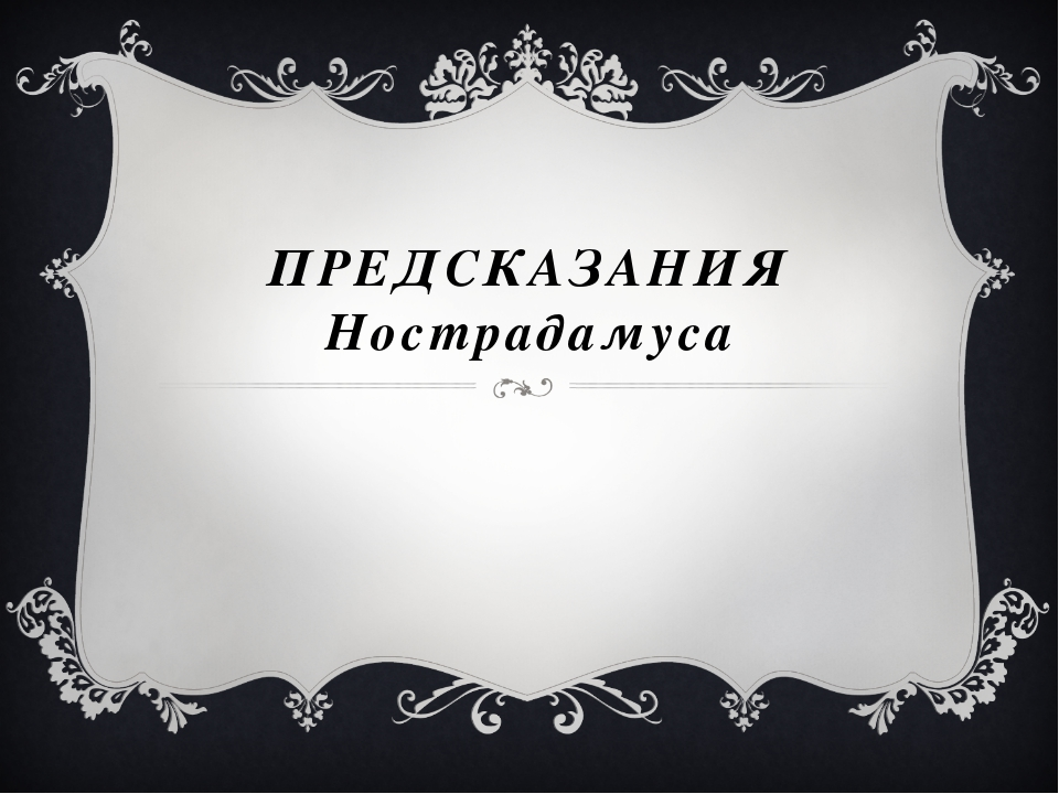ПРЕДСКАЗАНИЯ Нострадамуса