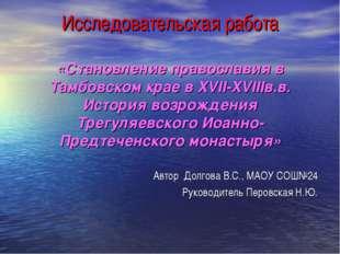 Исследовательская работа «Становление православия в Тамбовском крае в XVII-XV