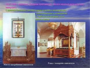18.07.1698 г. святитель Питирим преставился. Не все начатые дела он успел зав