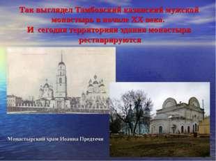 Так выглядел Тамбовский казанский мужской монастырь в начале XX века. И сегод