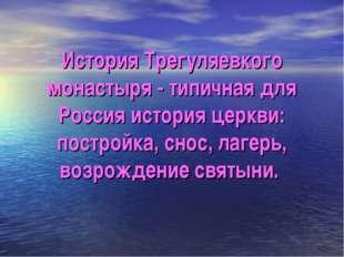История Трегуляевкого монастыря - типичная для Россия история церкви: построй