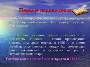 Первые подвижники XVII в. – время освоения Тамбовского края, поэтому прочной