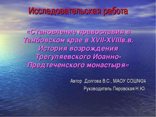 Исследовательская работа «Становление православия в Тамбовском крае в XVII-XV...