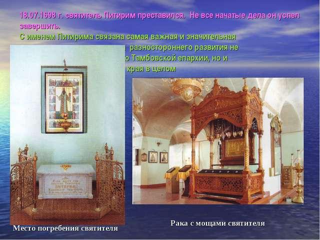 18.07.1698 г. святитель Питирим преставился. Не все начатые дела он успел зав...