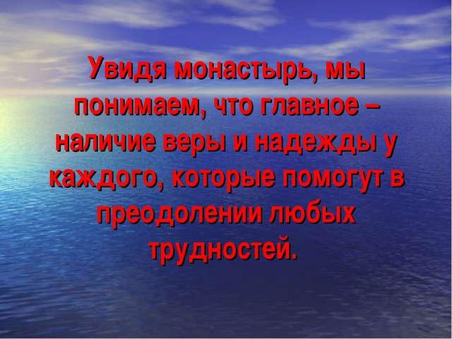 Увидя монастырь, мы понимаем, что главное – наличие веры и надежды у каждого,...