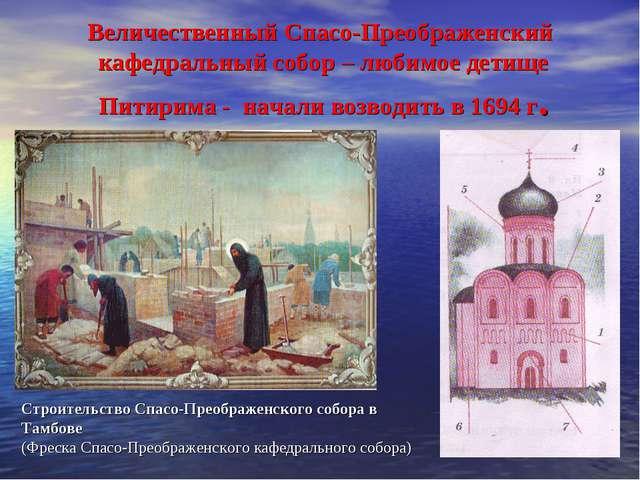 Величественный Спасо-Преображенский кафедральный собор – любимое детище Питир...