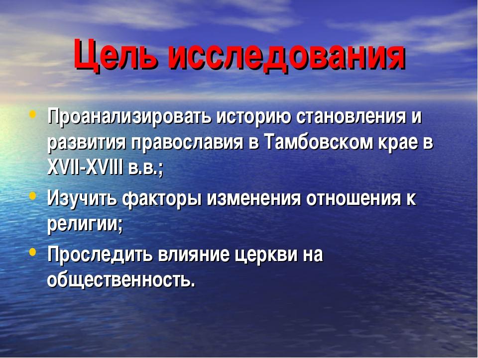 Цель исследования Проанализировать историю становления и развития православия...