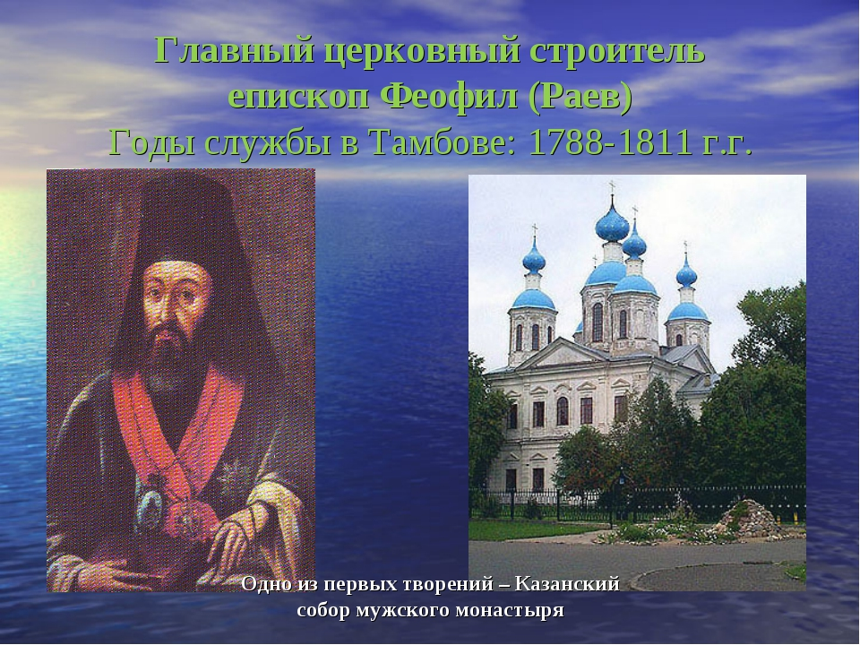 Главный церковный строитель епископ Феофил (Раев) Годы службы в Тамбове: 1788...
