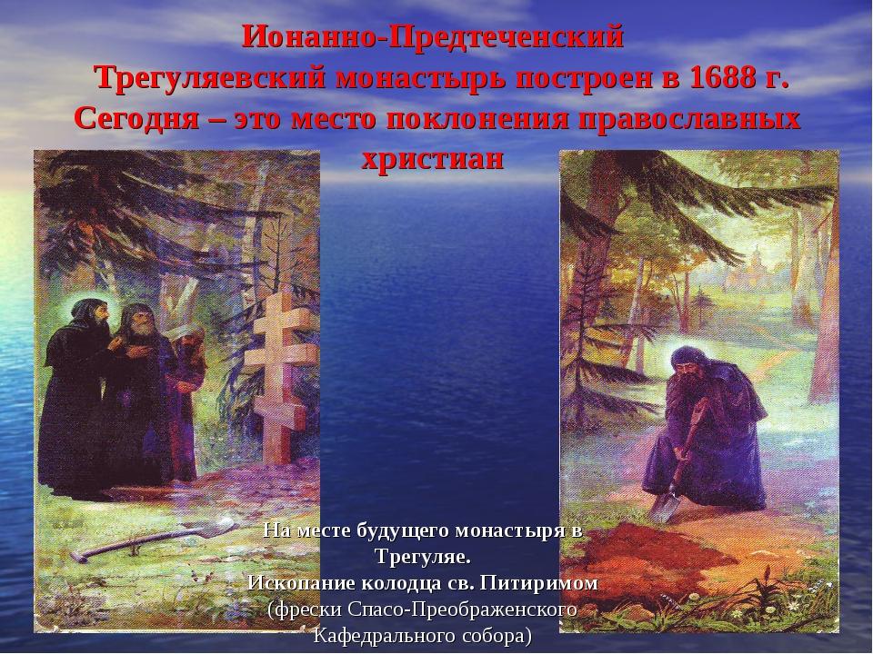 Ионанно-Предтеченский Трегуляевский монастырь построен в 1688 г. Сегодня – эт...