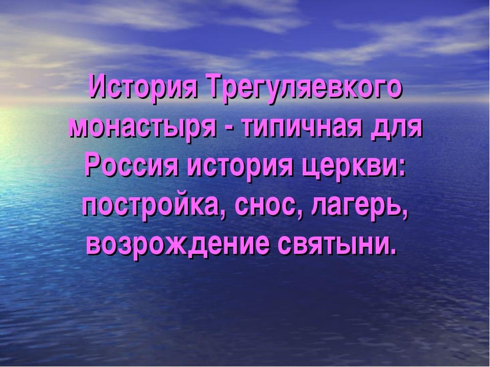 История Трегуляевкого монастыря - типичная для Россия история церкви: построй...