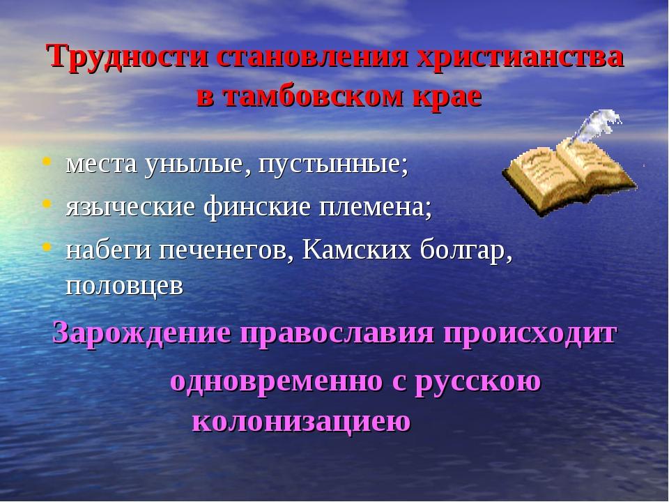 Трудности становления христианства в тамбовском крае места унылые, пустынные;...